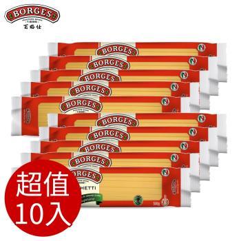 BORGES百格仕 義大利麵-直麵10入 (500g/包)|義大利麵
