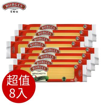 BORGES百格仕 義大利麵-直麵8入 (500g/包)|義大利麵