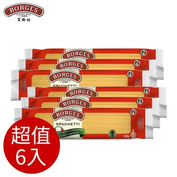 BORGES百格仕  義大利麵-直麵6入 (500g/包)|義大利麵