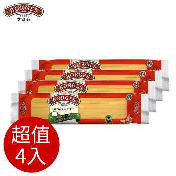BORGES百格仕  義大利麵-直麵4入 (500g/包)|義大利麵