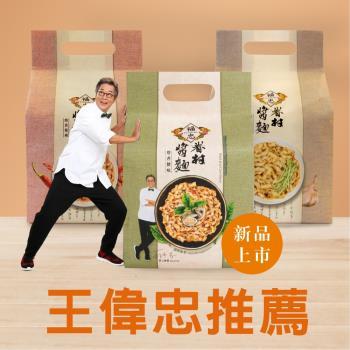 福忠字號 眷村醬麵3袋(4包/袋)|乾拌麵