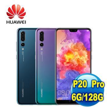 HUAWEI 華為 P20 Pro 6.1吋 三鏡頭智慧型手機 (6G/128G) |P 系列