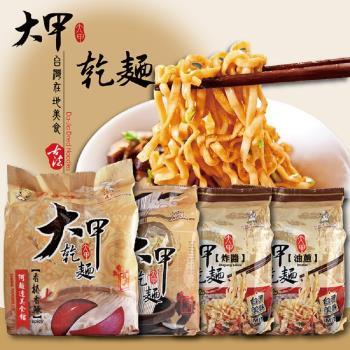 大甲乾麵 超值熱賣6袋優惠組|乾拌麵