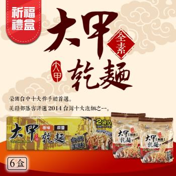 大甲乾麵 祈福禮盒(原味+麻醬) 2袋x6盒|乾拌麵