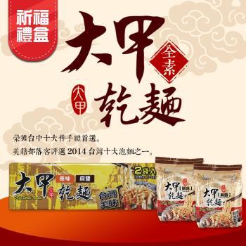 大甲乾麵 祈福禮盒(原味+麻醬) 2袋/盒|乾拌麵