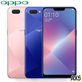 OPPO AX5 (3G/64G) 6.2吋八核大電量美顏機|OPPO A 系列
