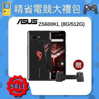 ASUS華碩 ROG Phone ZS600KL 電競手機 (8G/512G) |ROG Phone