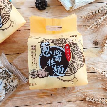 黃粒紅 八口田蔥醬拌麵2袋入(100公克/包;4包/袋)到期日2019.09.16|乾拌麵