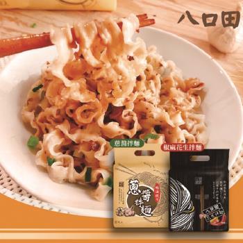 黃粒紅 八口田乾拌麵2袋入;兩種口味任選(椒麻花生/蔥醬拌麵)|乾拌麵