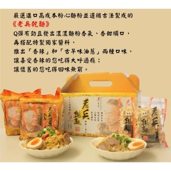 老兵乾麵 雙11限定組 -油蔥/香辣口味任選 [每盒3袋,每袋4包入] 乾拌麵
