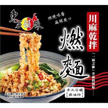 東方韻味 Q彈麵系列-川麻乾拌燃麵x12袋(4份/袋)|乾拌麵