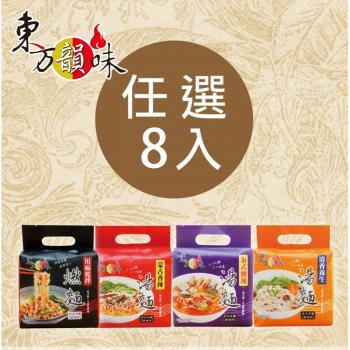 東方韻味 Q彈麵系列任選8袋|乾拌麵