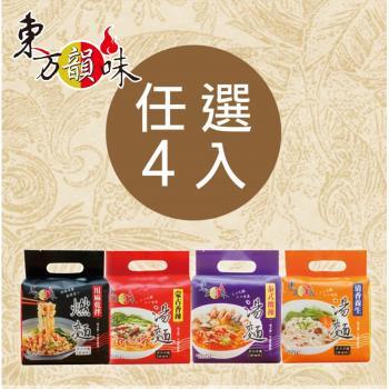 東方韻味 Q彈麵系列任選4袋|乾拌麵