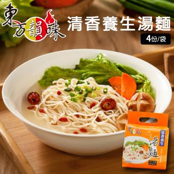東方韻味 Q彈麵系列-清香養生湯麵x12袋(4份/袋)|乾拌麵