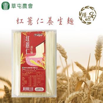 草屯農會 1+1  糧源九九紅薏仁養生麵 (500g±5%-包) 3包一組 共6包|其他麵條