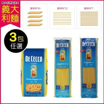 3包任選超值組(義大利 得科 DE CECCO) 義大利麵 寬扁/標準/斜管麵條(500g/包)|義大利麵
