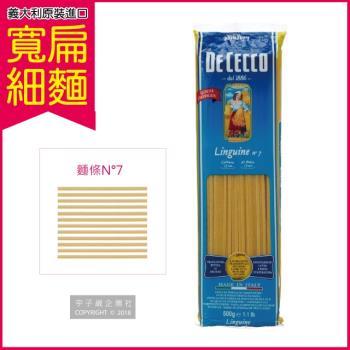 (義大利 得科 DE CECCO) 義大利麵 N°7號直麵寬扁細麵條(500g/包)|義大利麵
