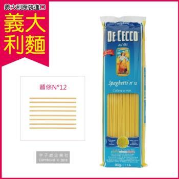 (義大利 得科 DE CECCO) 義大利麵 N°12號直麵標準麵條(500g/包)|義大利麵
