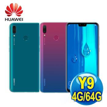 【促銷豪禮】HUAWEI 華為 Y9 2019版 6.5吋智慧四鏡頭手機 (4G/64G) |華為商品加碼贈