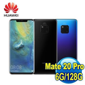 HUAWEI 華為 Mate 20 Pro 徠卡矩陣式三鏡頭手機 (6G/128G)|MATE 系列