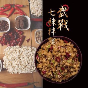 武戰 七辣拌麵2袋組(4入/袋)|乾拌麵