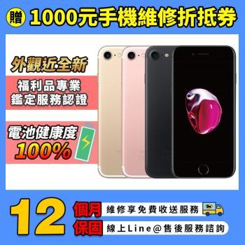 【福利品】Apple iPhone 7 128GB 智慧型手機 (贈鋼化膜+清水套)|iPhone 7/7 Plus