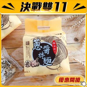 黃粒紅 八口田蔥醬拌麵2袋入;再送2袋(100公克/包;4包/袋);共4袋|乾拌麵