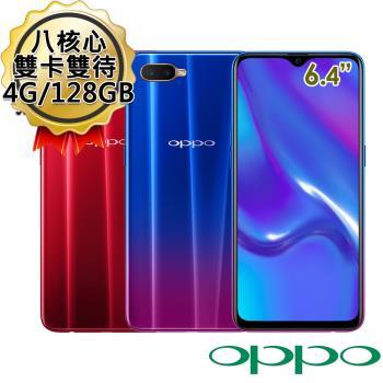 OPPO AX7 Pro 4G/128G 6.4吋 4G 雙卡雙待 八核水滴螢幕手機-送玻璃保護貼+原廠保護殼+32G SD卡|OPPO A 系列