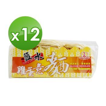 皇品 關廟麵(郭)-鹽水雞蛋意麵  900gx12包/箱|關廟麵/刀削麵