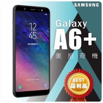 [福利品] 美拍奇機 Samsung Galaxy A6+ 2018 A605|福利機