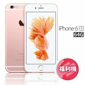 [超值福利品] Apple iPhone 6S 64GB 智慧型手機|iPhone 6S/6S Plus