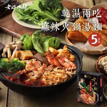 新上市 -老媽拌麵 乾濕兩吃麻辣火鍋湯麵  (5盒/份)|乾拌麵