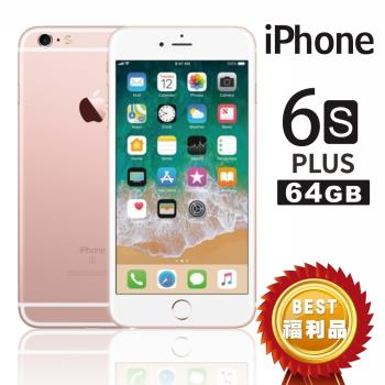【福利品】Apple iPhone 6S PLUS 64GB 5.5吋智慧型手機|iPhone 6S/6S Plus