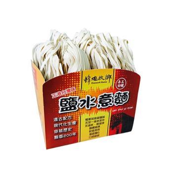 蜂炮故鄉 鹽水意麵10袋(240公克/5捲/袋)|關廟麵/刀削麵