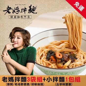 老媽拌麵+小拌麵(老媽3袋-老成都担担+蔥油開洋+胡椒麻醬)+小拌x1包(雙蔥口味)|乾拌麵