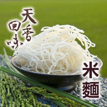 天香回味-無麩質米麵(2份)|米麵/燕麥麵