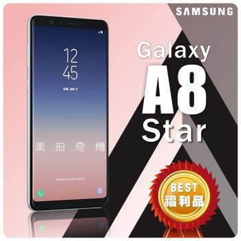 【福利品】SAMSUNG A8 Star 64GB 美拍奇機|Galaxy 其他系列
