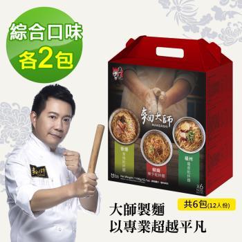 【麵大師經典家常系列】綜合乾拌麵禮盒(6入裝)|乾拌麵