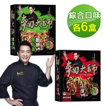 【型男主廚推薦】麵大師私房獨享系列12盒綜合組(老麻辣干溜、櫻花蝦蔥油)|乾拌麵