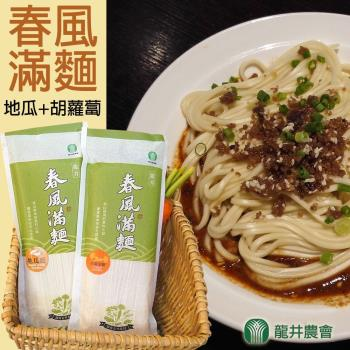 龍井農會  春風滿麵系列-胡蘿蔔麵+地瓜麵 (300g-包 任選) 3包一組|其他麵條