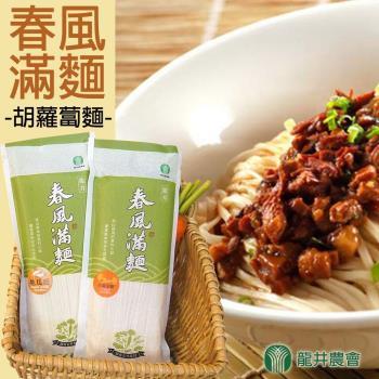 龍井農會  春風滿麵系列-胡蘿蔔麵 (300g-包) 3包一組|其他麵條