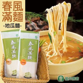 龍井農會  春風滿麵系列-地瓜麵 (300g-包) 3包一組|其他麵條