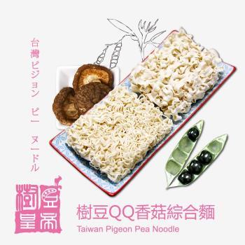 [樹豆皇帝]樹豆QQ香菇綜合麵(六入/袋)|其他麵條