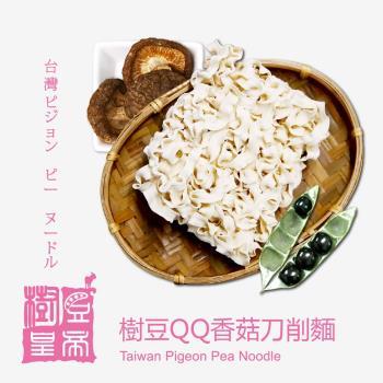 [樹豆皇帝]樹豆QQ香菇刀削麵(六入/袋)|其他麵條
