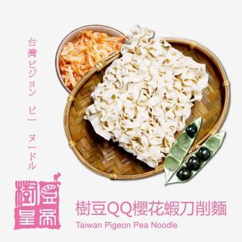 [樹豆皇帝]樹豆QQ櫻花蝦刀削麵(六入/袋) 其他麵條