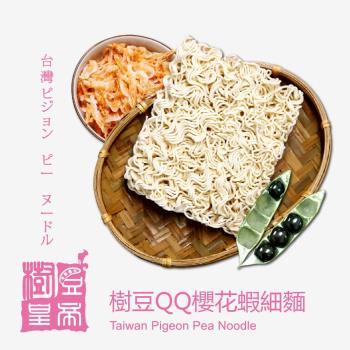 [樹豆皇帝]樹豆QQ櫻花蝦細麵(六入/袋)|其他麵條