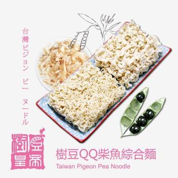 [樹豆皇帝]樹豆QQ柴魚綜合麵(六入/袋)|其他麵條