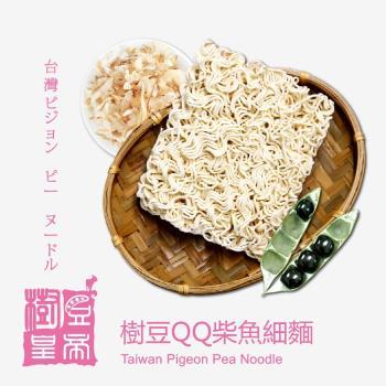 [樹豆皇帝]樹豆QQ柴魚細麵(六入/袋)|其他麵條