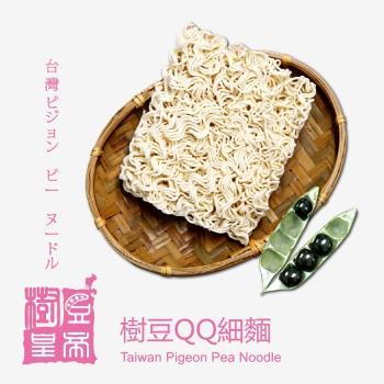 [樹豆皇帝]樹豆QQ細麵(六入/袋)|其他麵條
