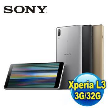 Sony Xperia L3 5.7吋效能娛樂手機 (3G/32G)|Xperia L 系列